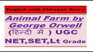 Summary of Animal Farm by George Orwell fully explained in Hindi ( हिन्दी में )