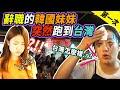 【美國妹妹第一次喝台灣珍珠🇹🇼】竟然最喜歡... - YouTube