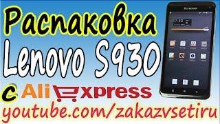 Lenovo S930 первый отзыв, Vibe MAXI S930 цена с алиэкспресс (aliexpress). Распаковка. Обзор посылки