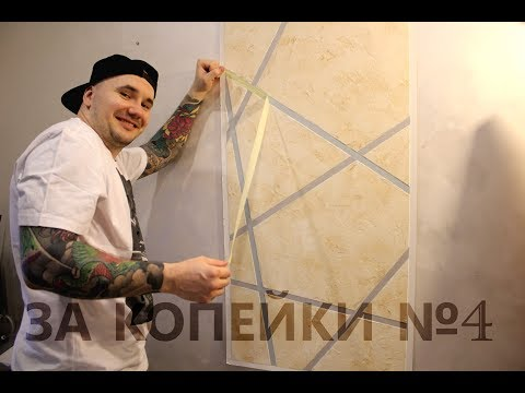 Декоративная штукатурка стен своими руками видео школа ремонта