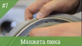 видео Замена люка стиральной машины
