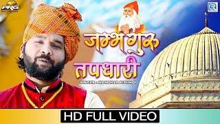Jambh Guru Tapdhari | गुरु जंभेश्वर भगवान का बहुत प्यारा भजन | Jambheshwar Bhajan | Manohar Bishnoi