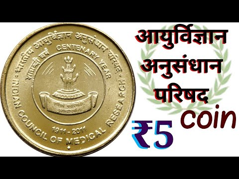 Rs. 5 rupees coin || Indian Council of Medical Research coin || भारतीय आयुर्विज्ञान अनुसंधान परिषद