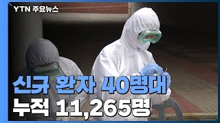 49일 만에 신규 환자 40명대...서울19명·인천 1…