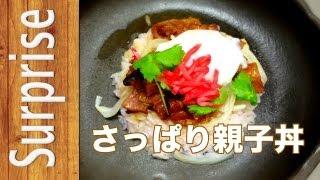 Michie's Tasty Surprise_4 [ Light Taste Yakitori-don ]