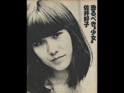 Yoshiko Sai  Japanese Song 1975