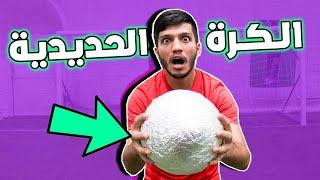 تجربة كرة القدم الحديدية !! | حطيت 1000 قطعة حديدية حول الكورة 😱🔥
