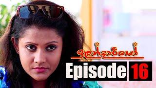 Ilandariyo - ඉලන්දාරියෝ   Episode 16   01 - 02 - 2021   Siyatha TV Thumbnail