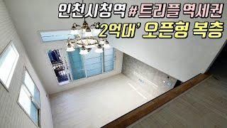 [인천복층빌라] 인천시청역 트리플역세권 빌라 / 2억대…