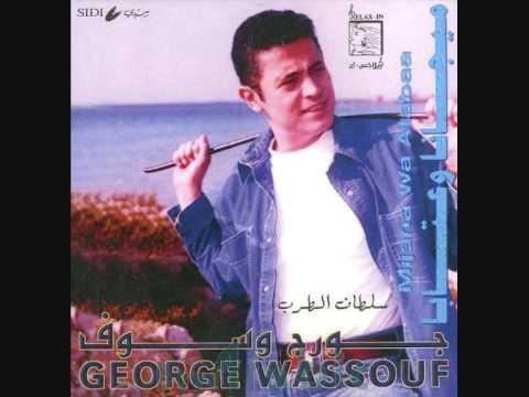 3ANAK WASSOUF TÉLÉCHARGER GEORGE MP3 GRATUITEMENT BA3ID