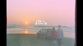 バレーボウイズ - 渚をドライブ