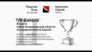 Егор Перунов (Владимир) -- Сергей Крупенин (Минск). 1/8 финала