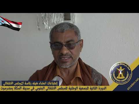 انطباعات  أعضاء هيئة رئاسة المجلس حول انعقاد الدورة الثانية للجمعية الوطنية في حضرموت