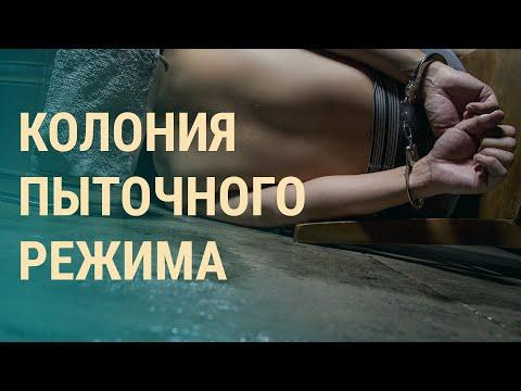 Кто ответит за пытки в тюрьме. 80 лет расстрелу в Бабьем Яре. Россия давит на газ | ВЕЧЕР | 6.10.21