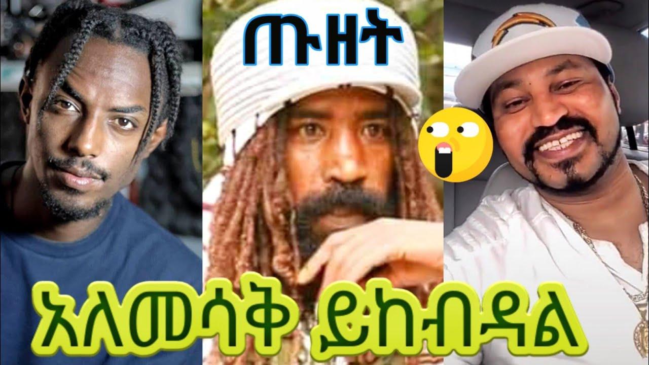 የሳምንቱ እጅግ አስቂኝ ቀልዶች Ethiopian 2021 Funny Video Compilation try not to laugh part #48