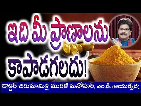 Interesting Facts about TURMERIC in Telugu | Dr. Murali Manohar Chirumamilla, M.D. (Ayurveda)