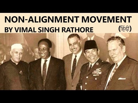 NAM (Non-Alignment Movement) and its relevance by Vimal Singh Rathore [Hindi]