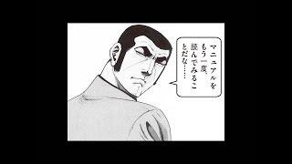 ゴルゴ13×外務省 安全対策マニュアル解説(第13話) thumbnail
