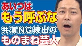 """【悲報】東野幸治が「共演NG」突きつけたあの""""性悪芸人"""" バラエティ全滅..."""