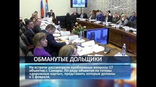 Дмитрий Азаров обсудил с обманутыми дольщиками проблемы 17 долгостроев