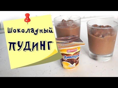 Шоколадный пудинг. Тот самый, как в магазине?
