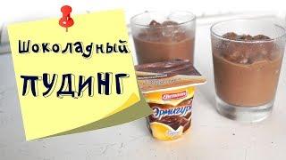 як зробити шоколадний пудинг в домашніх умовах