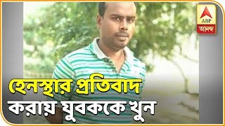 Youth Killed in Baruipur For Protesting Against the Harassment of Two Girls | ABP Ananda