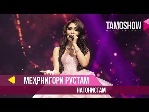 Мехрнигори Рустам - Натонистам / Tamoshow Music Awards 2019