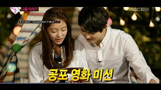 We Got Married Sungjae And Joy Kissing