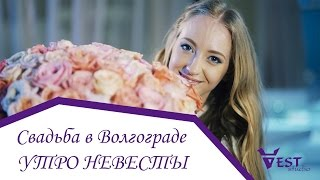 Свадьба в Волгограде: трогательно нежное утро невесты