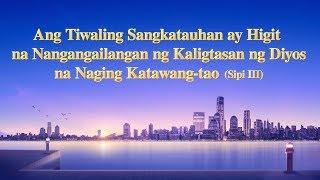 Ang Tiwaling Sangkatauhan ay Higit na Nangangailangan ng Kaligtasan ng Diyos na Naging Katawang-tao (Sipi)