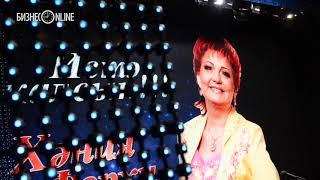 На концерте памяти Хании Фархи спела ее дочь Алия