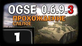 Прохождение OGSE 0.6.9.3 - Часть 1 [720HD]