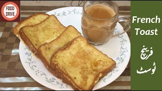 Quick & Easy Claṡsic French Toast Recipe by Food Drive