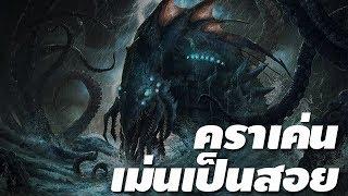 คราเคน! - Sea of Thieves [BRF] #3