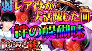 【バジリスク絆2】弱レア役最強!!これが絆の醍醐味だ!【てんてんの成長日記#18】【パチンコ・スロット】