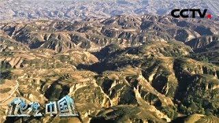 《地理·中国》 20200331 太行巍巍 1| CCTV科教