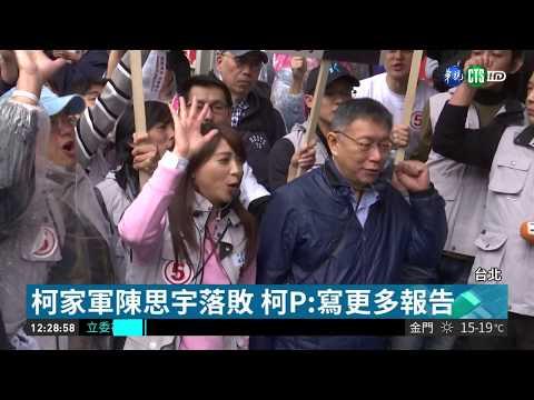 柯家軍陳思宇落敗 柯P:寫更多報告   華視新聞 20190128