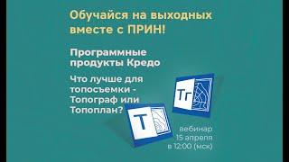 Программные продукты КРЕДО.  Дат, Топограф или Топоплан?