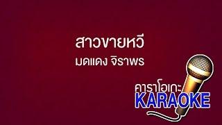 สาวขายหวี - มดแดง จิราพร [KARAOKE Version] เสียงมาสเตอร์