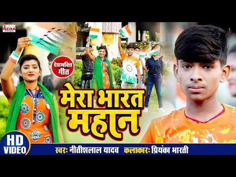 मेरा-भारत-महान--nitesh-lal-yadav--bhojpuri-video-song---देश-भक्ति-स्पेशल-गीत
