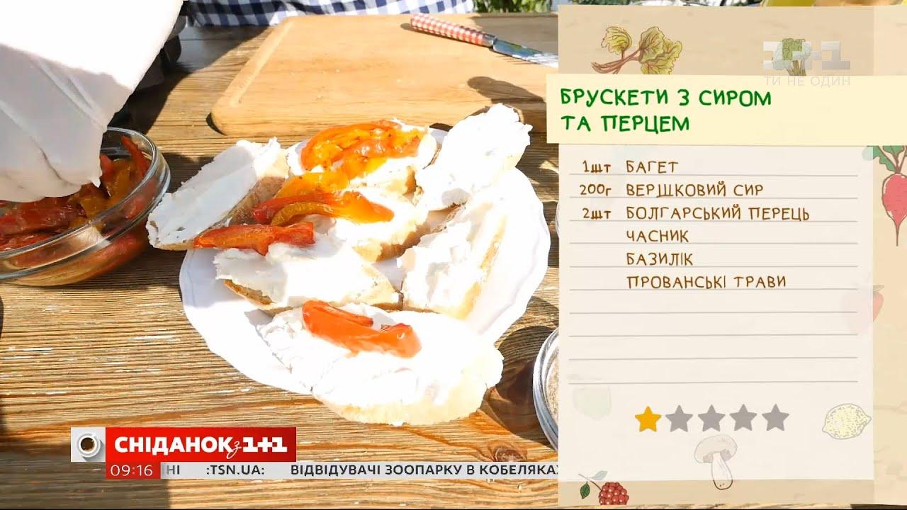 Готуємо брускету з болгарським перцем і вершковим сиром на літній терасі Сніданку з 1+1