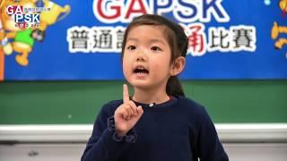 Publication Date: 2018-02-12   Video Title: 【GAPSK - 第二十九屆全港普通話朗誦比賽】朗誦比賽花絮