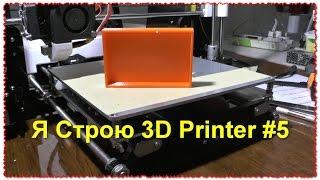 собираю anet a8 desktop 3d printer prusa i3 diy kit 5 пробная печать