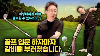 골프를 시작한 피부과 전문의 오가나