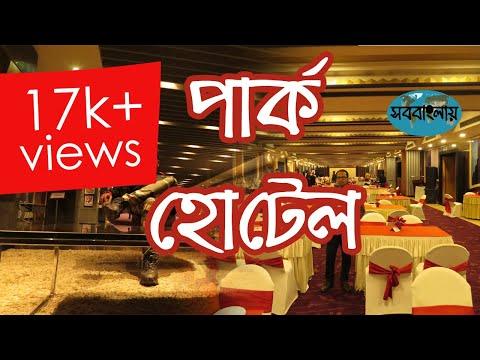 কলকাতার পার্ক হোটেল ।। The Park Hotel Kolkata
