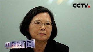 [中国新闻] 民进党协调蔡赖阵营 初选时程仍难产   CCTV中文国际