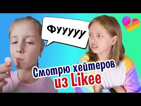 ЗА ЧТО!?!?!?! 😫 Смотрю видео своих хейтеров из Likee