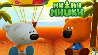 Ми-Ми-Мишки Путешествие на Воздушном Шаре.Мультики для Детей и Малышей.Интерактивная История