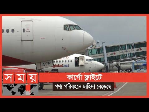 করোনা মহামারীতে কদর বেড়েছে কার্গো ফ্লাইটের | Cargo Service Biman Bangladesh | Somoy TV